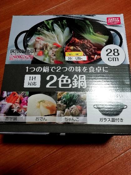 二色鍋 画像 写真