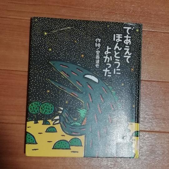 であえてほんとうによかった 宮西達也 絵本 恐竜 写真 画像