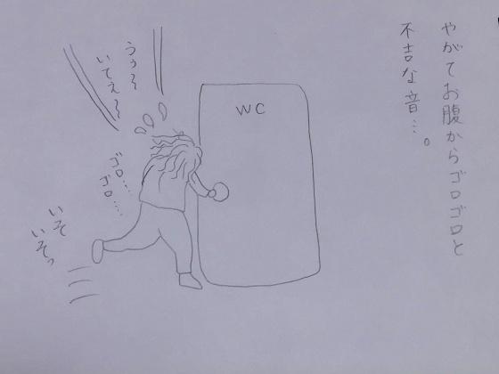 トイレ イラスト 画像 駆け込む 女
