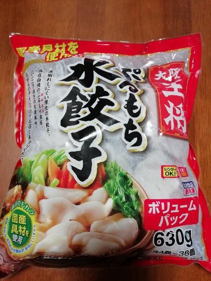 大阪王将 ぷるもち 水餃子 冷凍 画像 写真 ボリュームパック