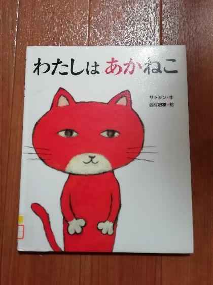 わたしはあかねこ サトシン作 西村敏雄 絵 写真 画像 イラスト
