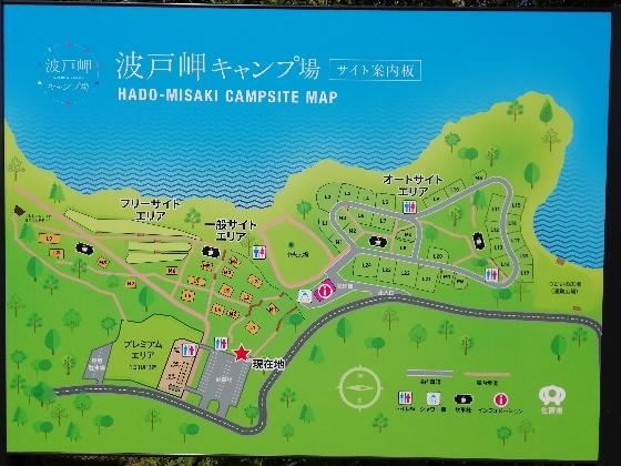 波戸岬キャンプ場 マップ 佐賀県 唐津市 写真 画像 サイトマップ