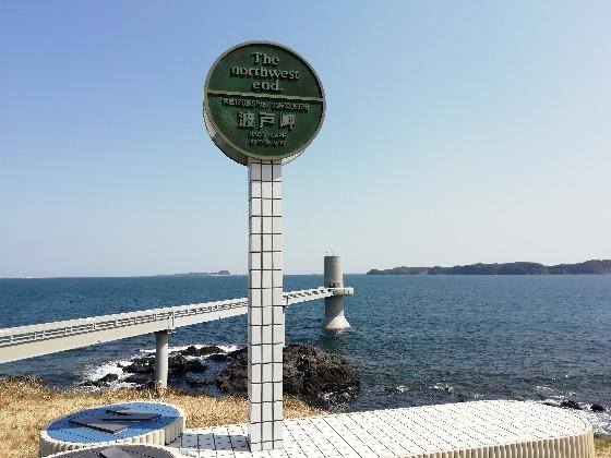波戸岬 玄海海中展望塔 写真 画像 佐賀県 唐津市