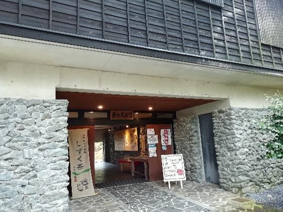 福岡県 八女市星野村 茶の文化館 入口 画像 写真
