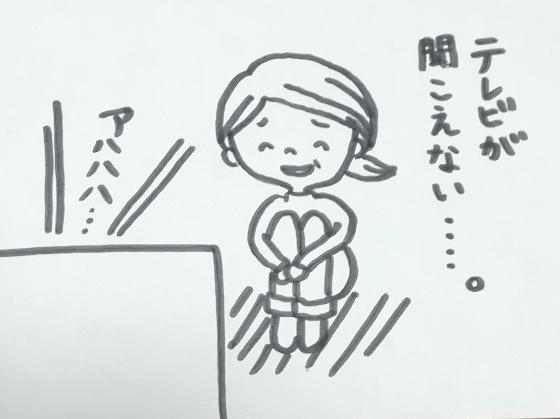 イラスト 次女 マイブーム 娘 テレビ 見る