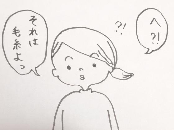 毛糸 イラスト 漫画 画像 母 子供