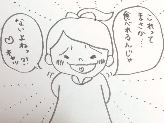 毛糸 食べたい 子供 イラスト 漫画 画像 おもしろい