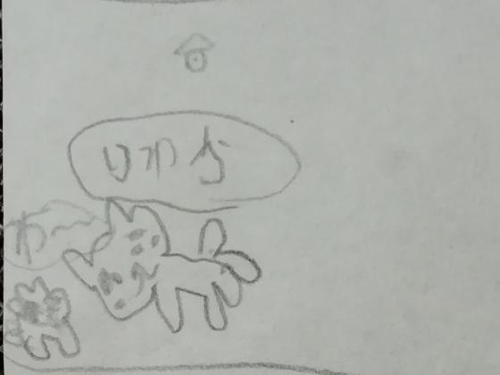 子供 漫画 おもしろい かわいい イラスト 画像 柴犬