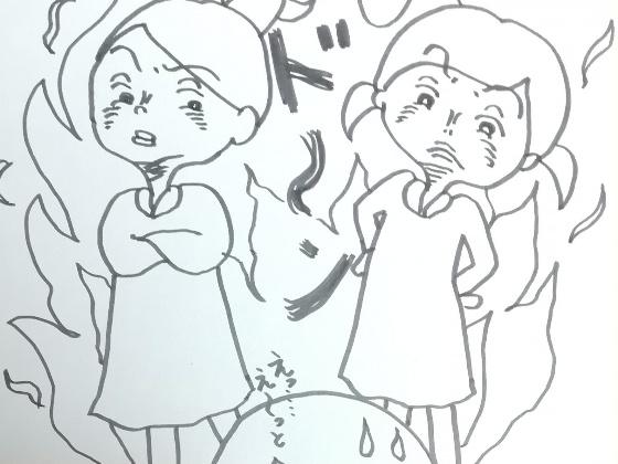 ドーン 威圧 子供 娘 メラメラ 炎 イラスト 画像 迫力