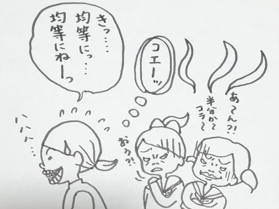 子供 娘 ヤンキー 威圧 怖い オラオラ 焦る イラスト 画像