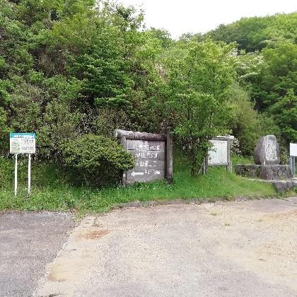 天山 天山県立自然公園 九州自然歩道 天山登山口 佐賀県 小城市 画像 写真