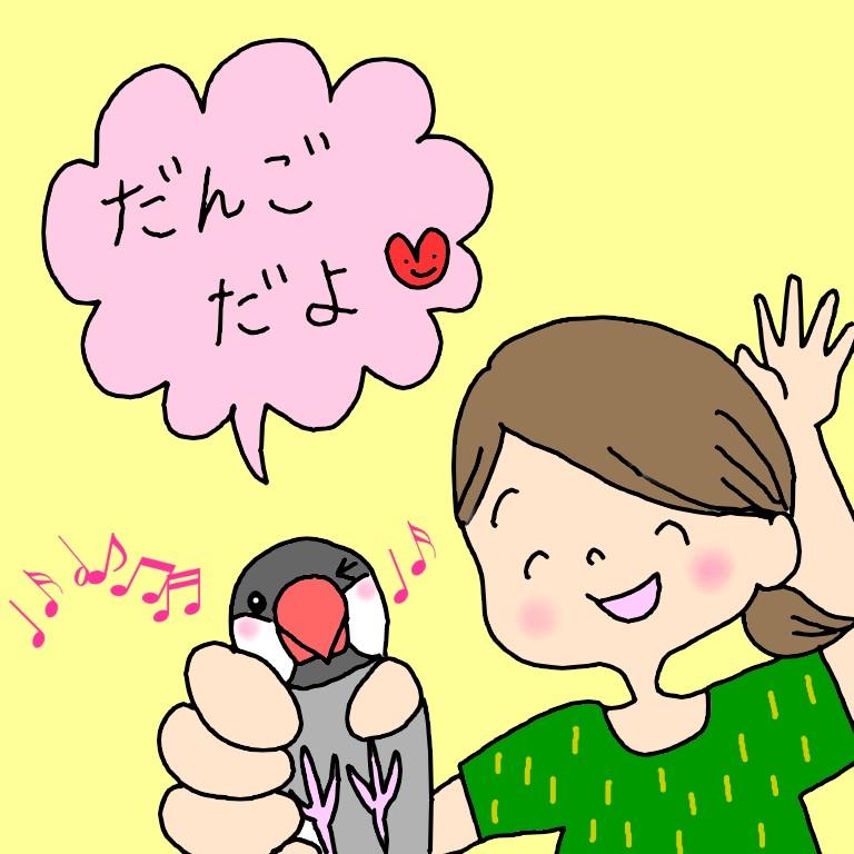 文鳥 桜文鳥 だんご ヒナ イラスト 画像 かわいい ウインク