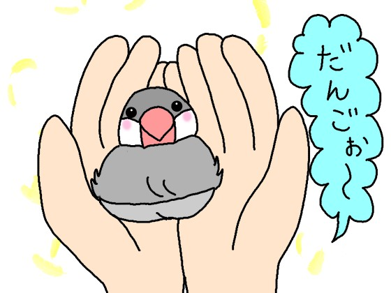 手のひら 文鳥 かわいい 手乗り 馴れてる 桜文鳥 イラスト 画像 だんご