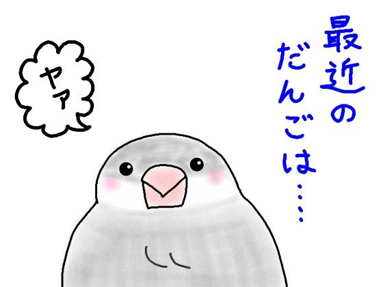 文鳥 正面 かわいい イラスト 画像