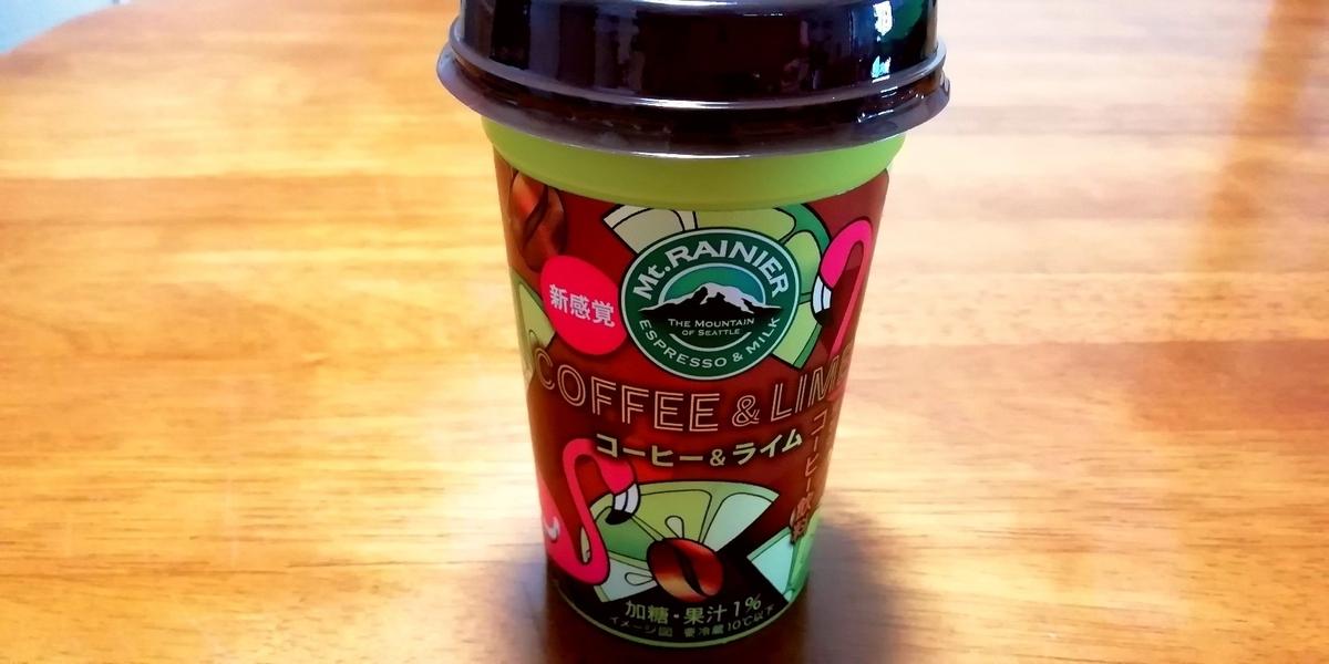 マウントレーニア 森永 コーヒー&ライム 写真 画像 2020