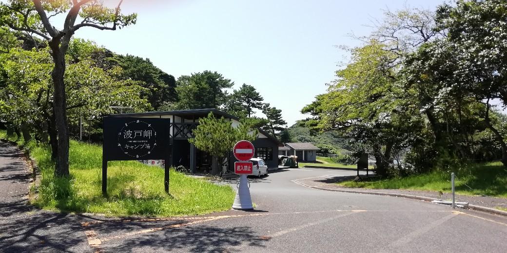 波戸岬キャンプ場 入口 写真 画像 キャンプ