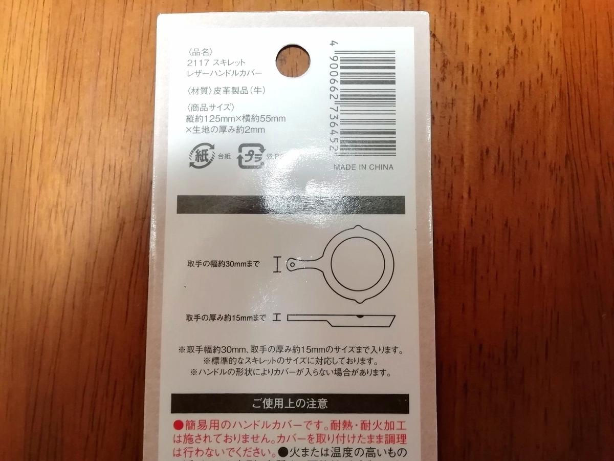 セリア スキレットレザーハンドルカバー 本革 写真 画像 対応サイズ 商品説明