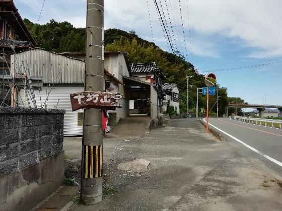 中村登山口 看板 写真 画像 福岡県 登山 入口