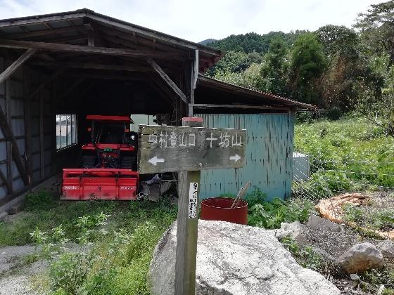 十坊山登山 中村登山口 看板 案内板 福岡県 画像 写真