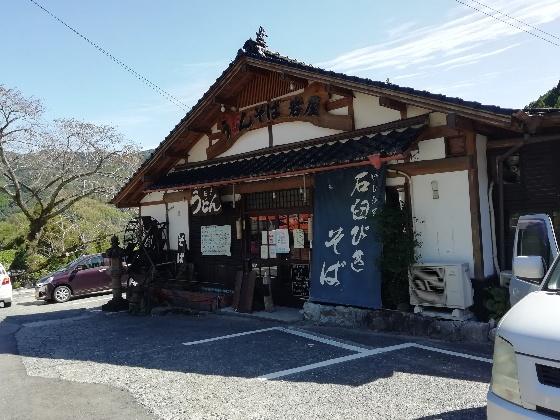 佐賀県 背振 岩屋うどん 写真 画像 秋 おいしい