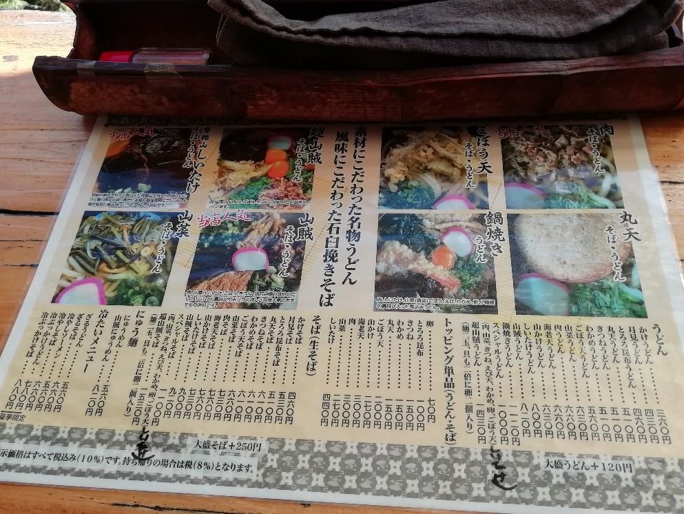 岩屋うどん メニュー表 佐賀県 神崎 背振 画像 写真 名店