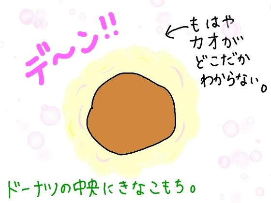 ハムスター イラスト 餅 画像 きなこもち ドーナツ かわいい