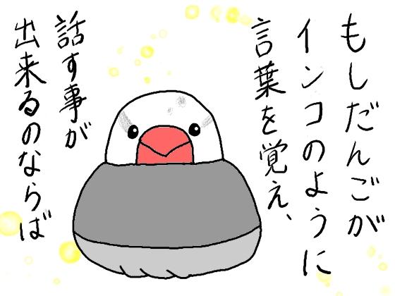 ごま塩文鳥 文鳥 イラスト 画像 かわいい 座る 丸い まんまる