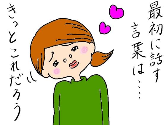 女の子 女性 変顔 微笑む イラスト 画像 うれしい