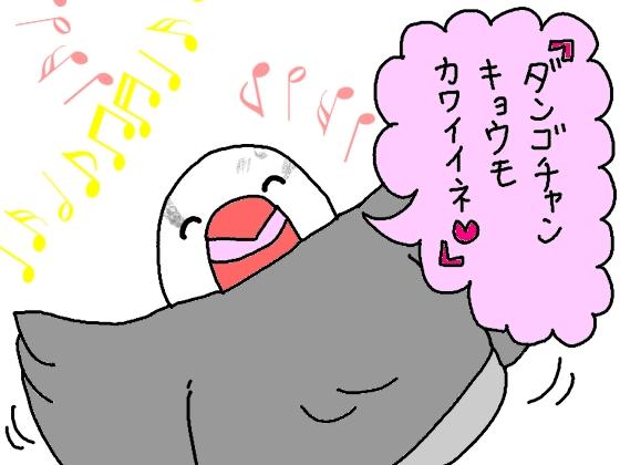 ごま塩文鳥 文鳥 イラスト かわいい 笑う 喋る 画像
