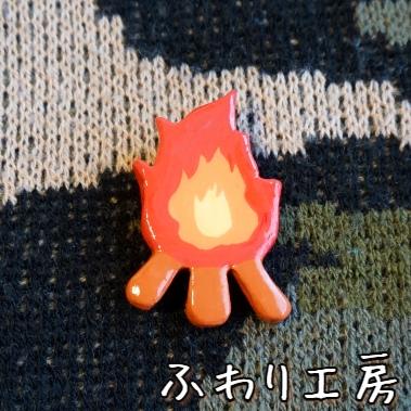 焚き火 ブローチ ハンドメイド 粘土 アクセサリー 手作り 粘土アクセサリー 画像 写真 クリーマ ふわり工房