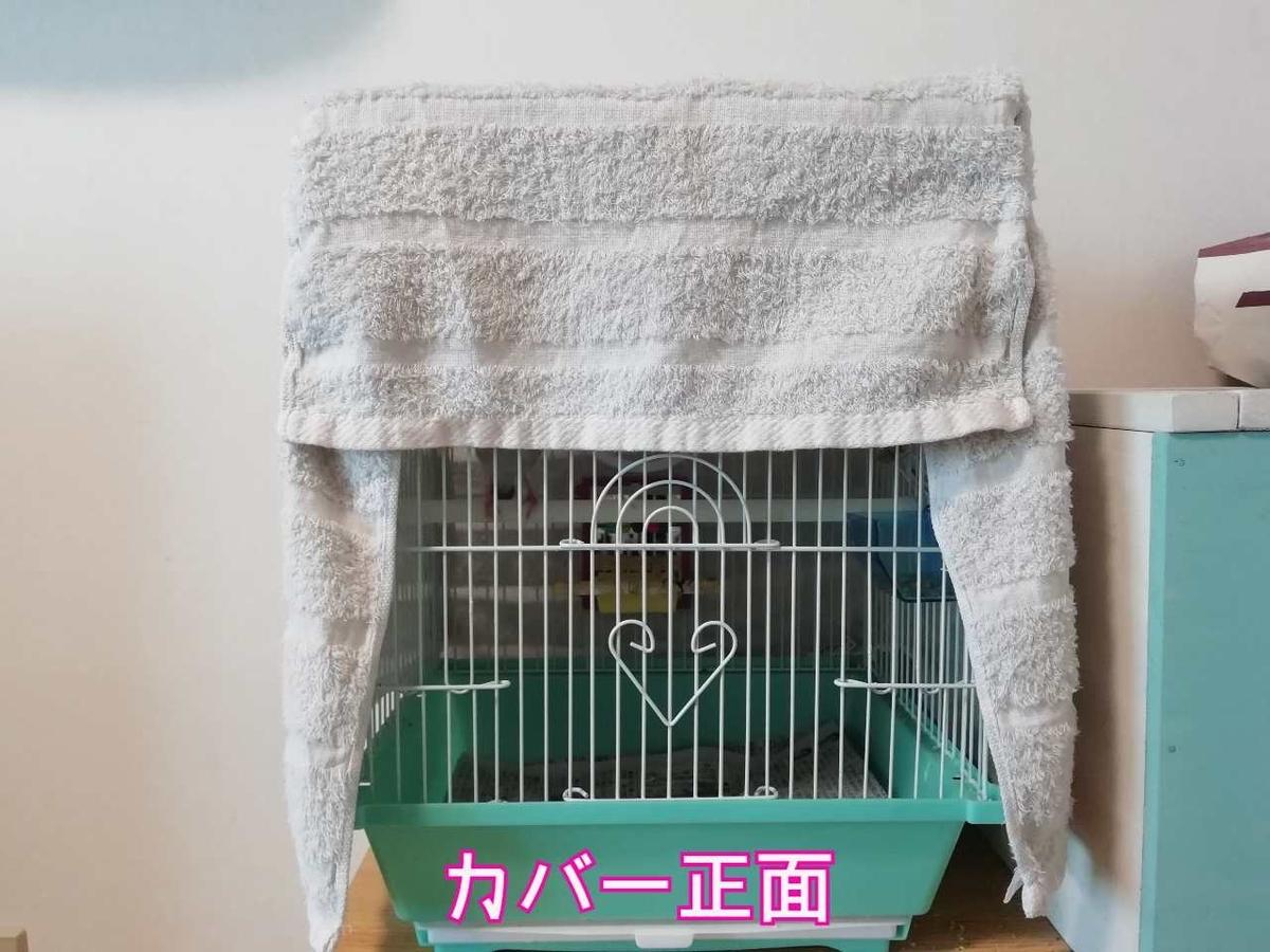 文鳥 小鳥 防寒対策 カバー タオル ケージ 写真 画像
