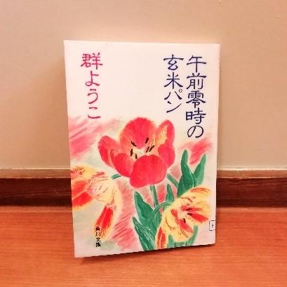 群ようこ 午前零時の玄米パン 写真 画像 おもしろい 本