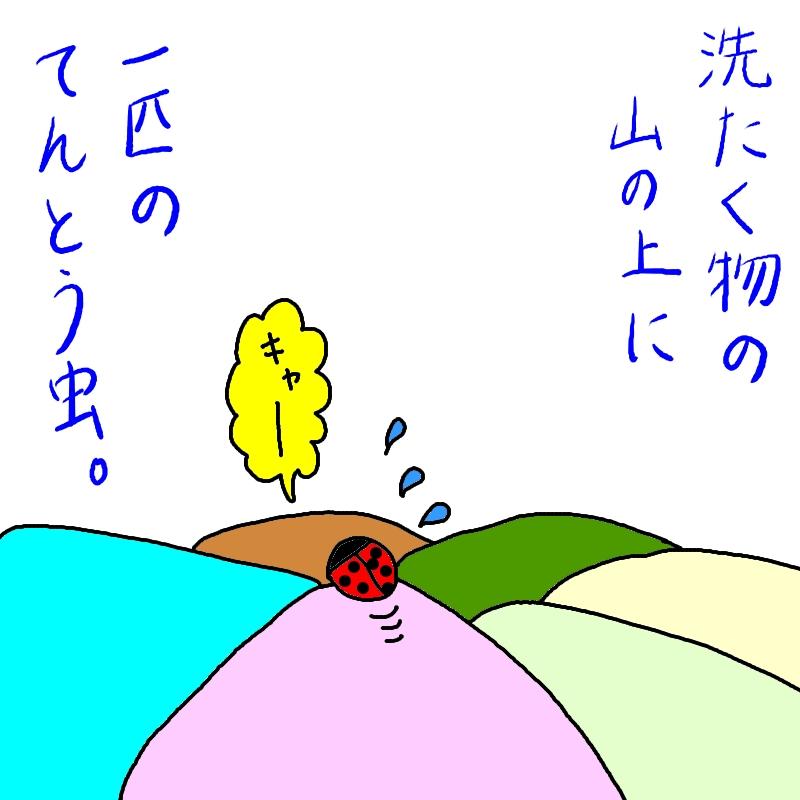 ナナホシテントウムシ イラスト 画像 漫画
