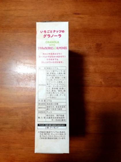 シリアル いちごとナッツのグラノーラ 神戸物産 写真 画像 業務スーパー