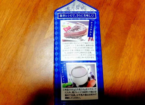 豊田乳業 チョコババロア 業務スーパー 写真 画像