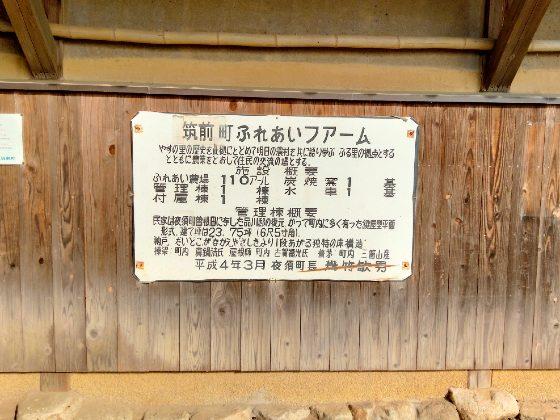 筑前町 安の里公園ふれあいファーム 写真 画像 藁ぶき屋根 説明