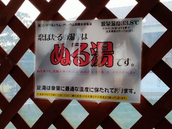 川の駅 船小屋 恋ぼたる 足湯 温泉 ショッピング 写真 画像 ぬるま湯