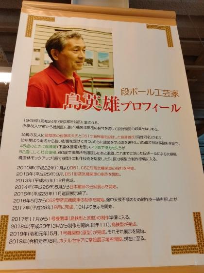 島英雄 段ボール 段ボールSL 写真 画像 熊本県 玉名郡 セキアヒルズ