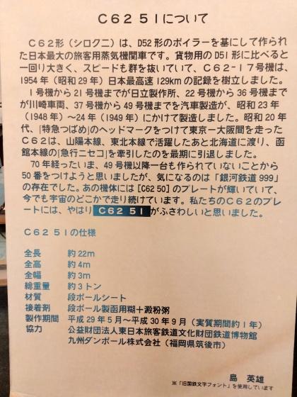 C6251 C62形蒸気機関車 シロクニ 銀河鉄道999 段ボールSL 段ボール 写真 画像 島英雄