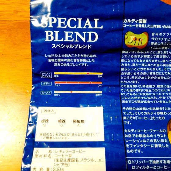 KALDI スペシャルブレンド コーヒー 写真 画像 カルディー