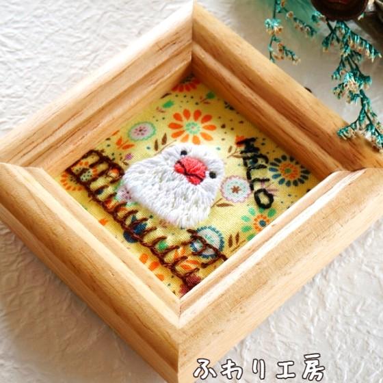 ハンドメイド 刺繍 白文鳥 文鳥 写真 画像 フォトフレーム 壁掛け 写真 画像