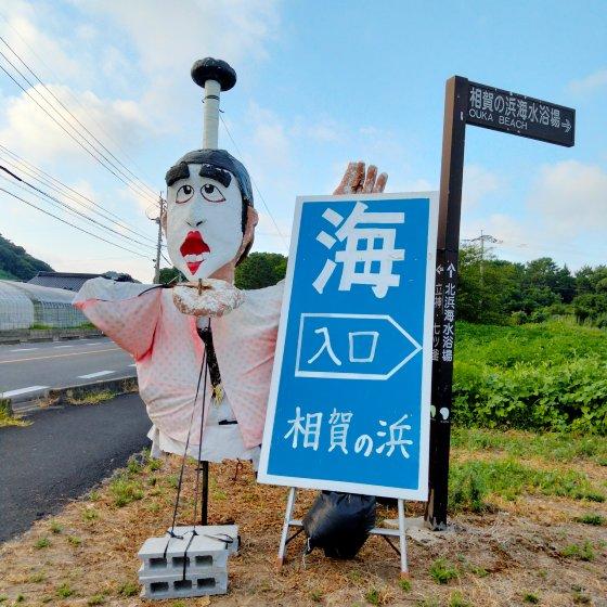 相賀の浜 入口 バカ殿 写真 画像 おもしろい