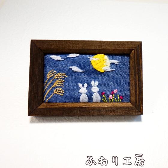 刺繍 フォトフレーム 中秋の名月 十五夜 満月 お月見 写真 画像 ふわり工房