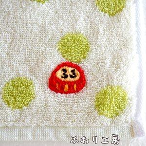 だるま 民芸品 伝統 刺繍 ハンドメイド 縁起物 写真 画像