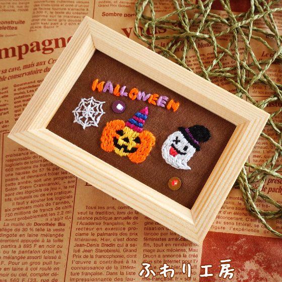 ハロウィン Halloween  刺繍 フォトフレーム プレゼント おすすめ 写真 画像 ふわり工房 ハンドメイド