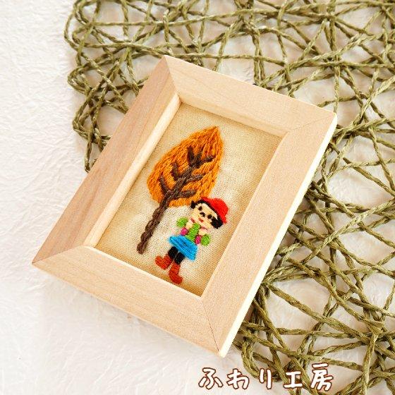 ハンドメイド 刺繍 ふわこちゃん ふわり工房 秋 ハイキング 森ガール かわいい 写真 画像