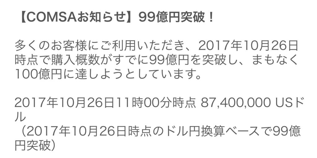f:id:memento377:20171027224941p:plain