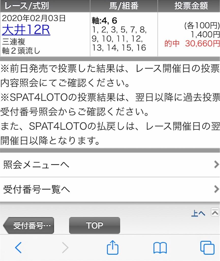 f:id:memeyuki:20200204075902j:image