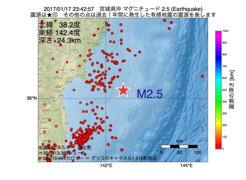 地震震源マップ:2017年01月17日 23時42分 宮城県沖 M2.5