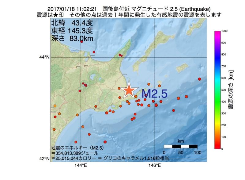 地震震源マップ:2017年01月18日 11時02分 国後島付近 M2.5